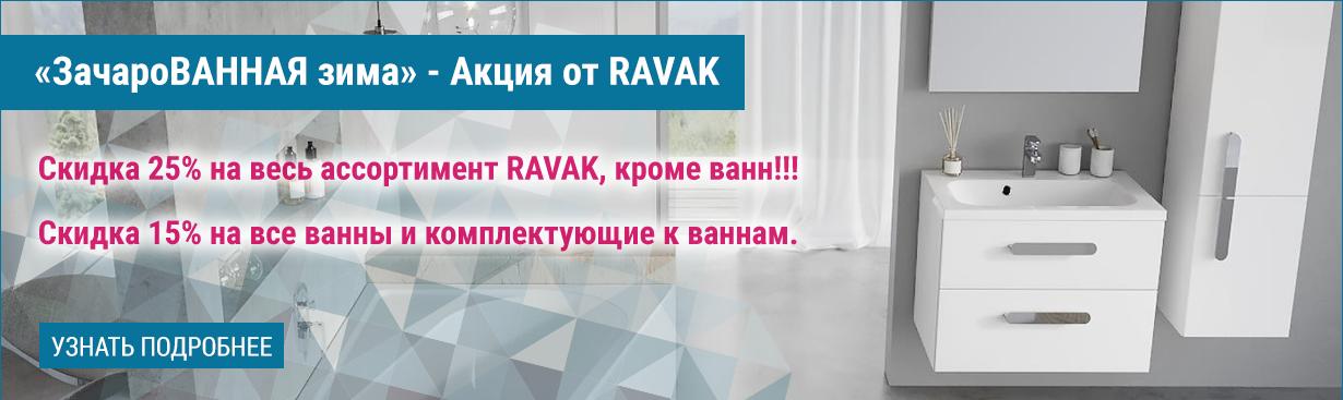 RAVAK NG