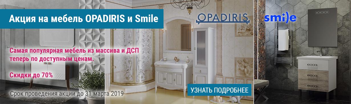 OPADIRIS SMILE