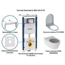 Комплект унитаза Geberit iCon 500.362.00.I
